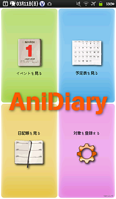 ????? AniDiary
